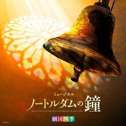 ノートルダムの鐘 劇団四季版