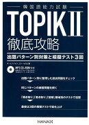 TOPIK2徹底攻略出題パターン別対策と模擬テスト3回