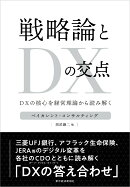戦略論とDXの交点