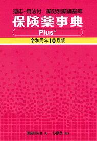 適応・用法付 薬効別薬価基準 保険薬事典Plus+ 令和元年10月版 [ 薬業研究会 ]