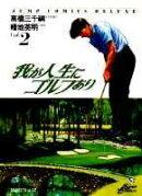 我が人生にゴルフあり(2)