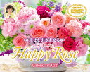 幸せを引き寄せるユミリーのHappy Rose Calendar(2022) ([カレンダー])