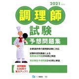 調理師試験予想問題集(2021年度版)
