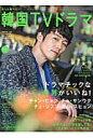 もっと知りたい!韓国TVドラマ(vol.69) チャン・ヒョク/チュ・ジフン/キム・スヒョン/チュ・サンウク (MOOK21)