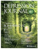 DEPRESSION JOURNAL(2019.4(Vol.7 No)