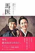 馬医(前編) 韓国ドラマ・ガイド (教養・文化シリーズ)