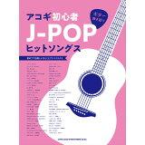アコギ初心者J-POPヒットソングス (ギター弾き語り)
