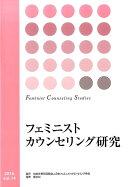 フェミニストカウンセリング研究(vol.14)