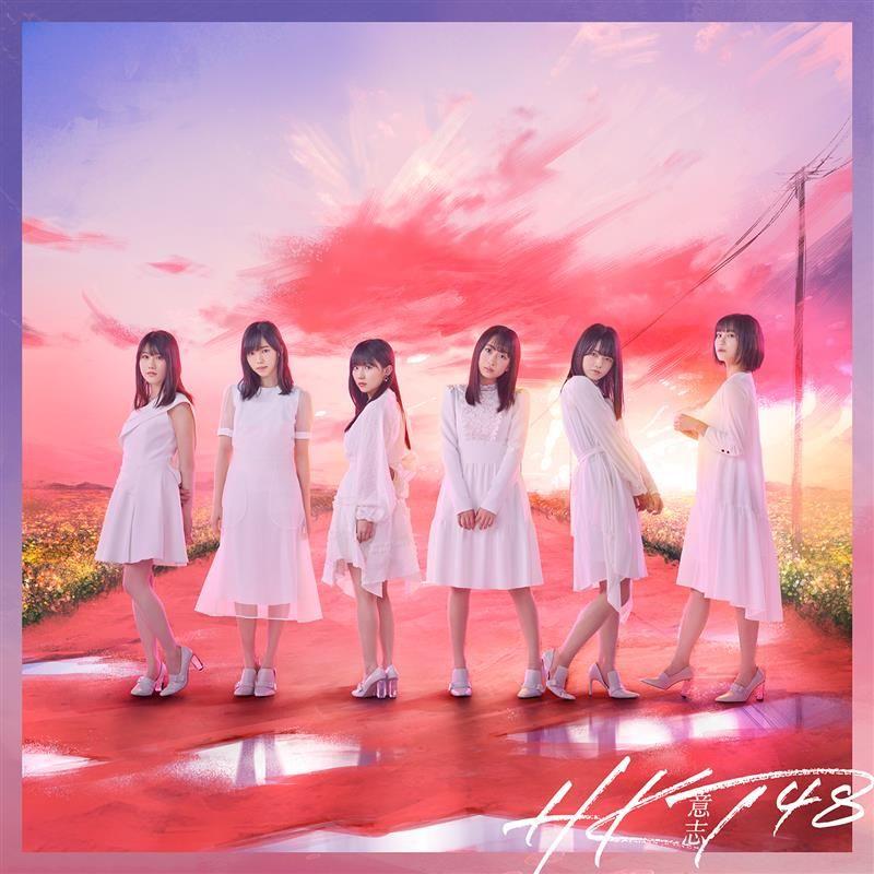 意志 (Type-B CD+DVD) [ HKT48 ]