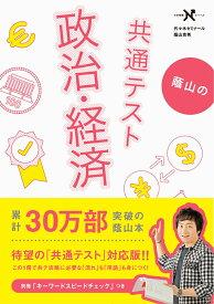 蔭山の共通テスト政治・経済 (大学受験Nシリーズ) [ 蔭山克秀 ]