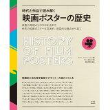 時代と作品で読み解く映画ポスターの歴史