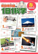 柳田理科雄の1日1科学(春の空想科学)