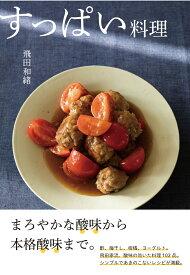 すっぱい料理 [ 飛田 和緒 ]