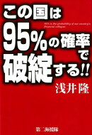 この国は95%の確率で破綻する!!