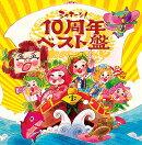 【予約】NHKシャキーン!10周年ベスト盤