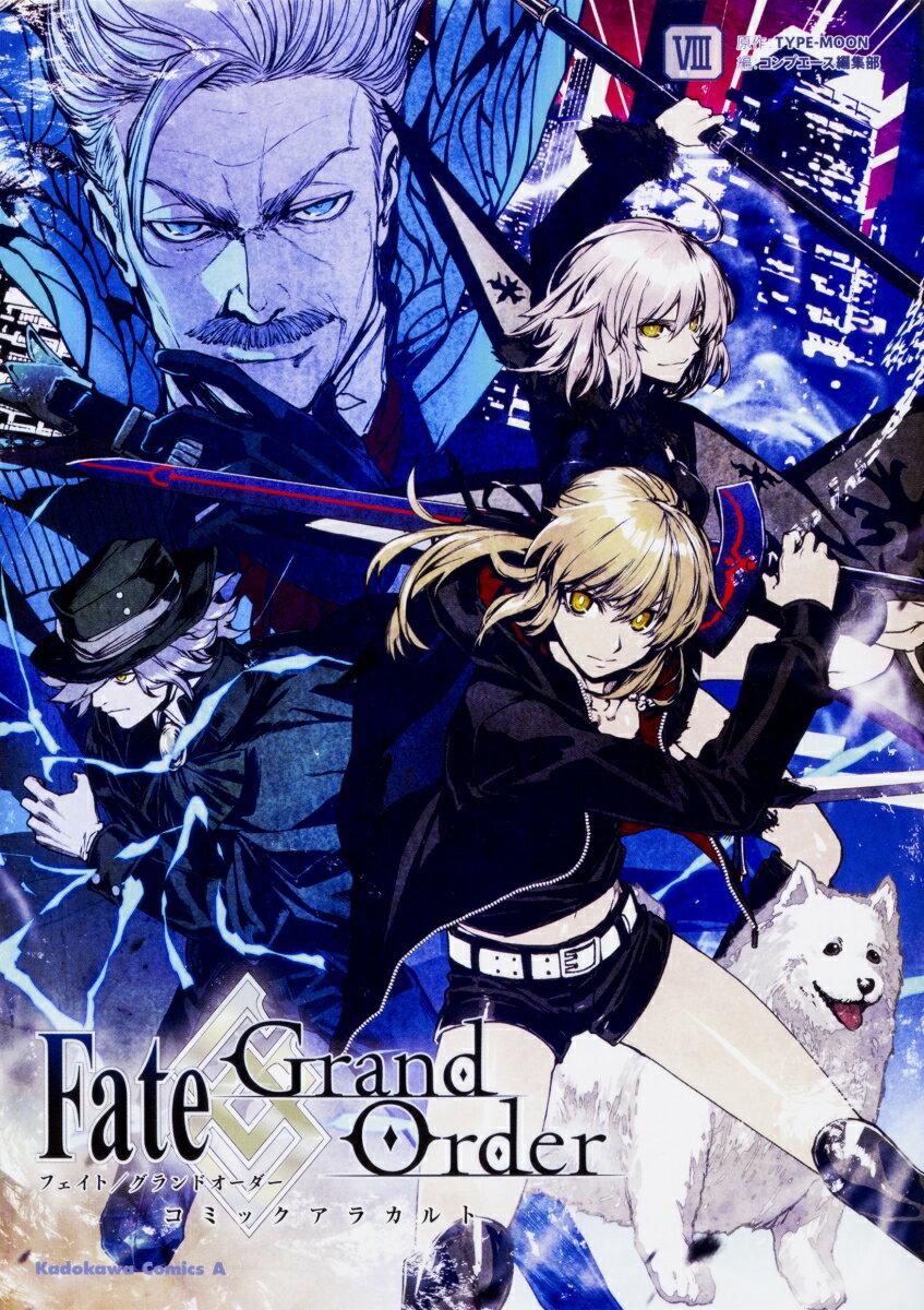 Fate/Grand Order コミックアラカルトVIII (角川コミックス・エース) [ TYPE-MOON ]