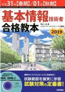 基本情報技術者合格教本(平成31年【春期】/01年【秋)