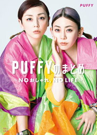 PUFFYのまとめ NOおしゃれ、NO LIFE (TJMOOK) [ PUFFY ]
