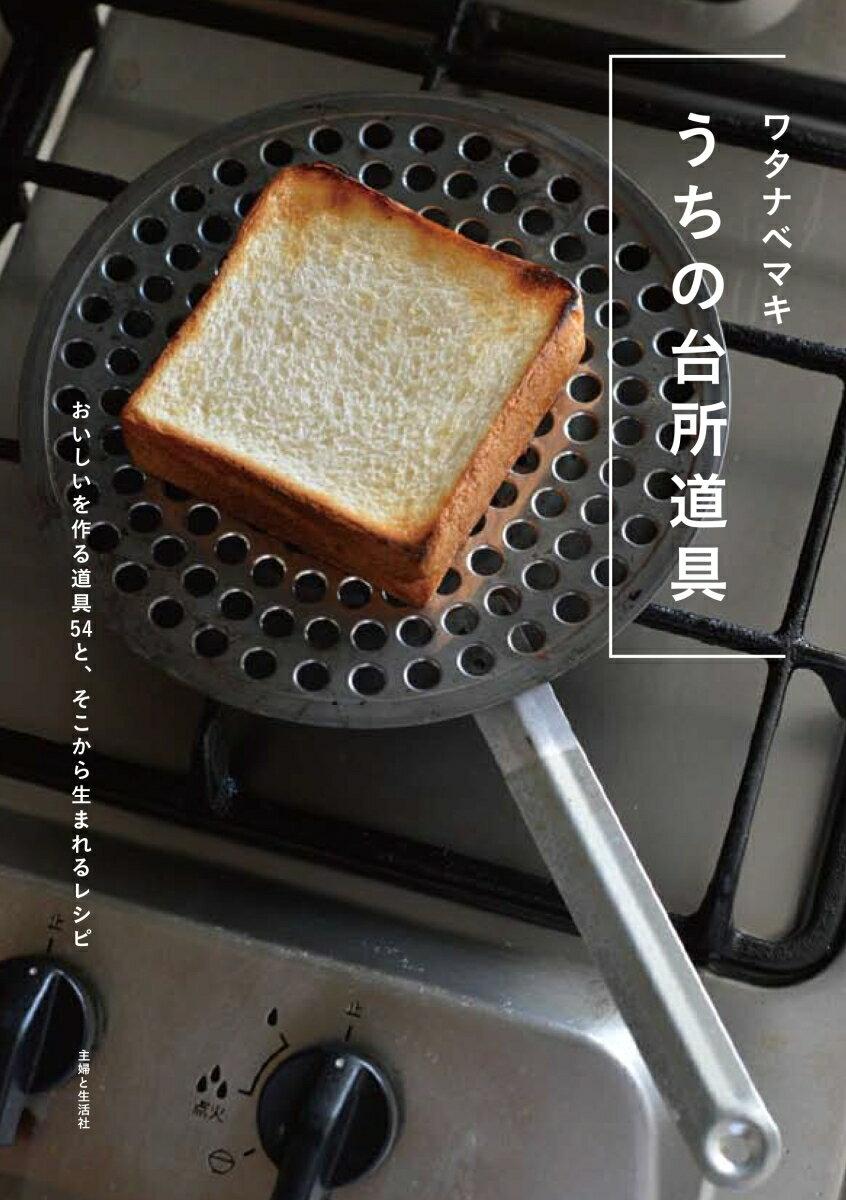 うちの台所道具 [ ワタナベ マキ ]