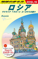 A31 地球の歩き方 ロシア 2018〜2019