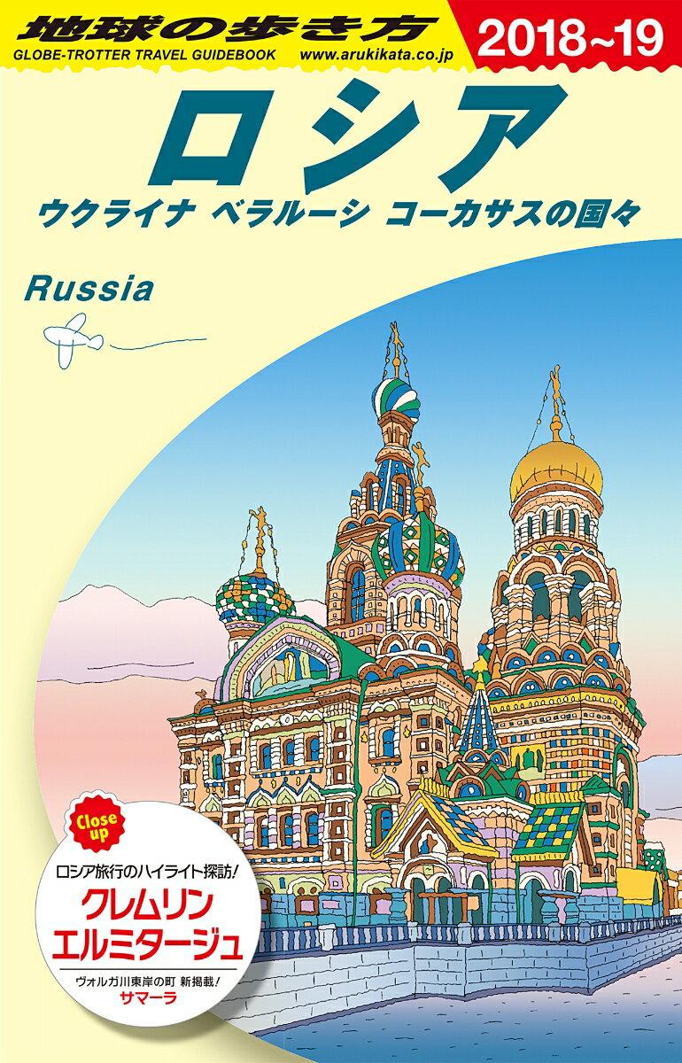 A31 地球の歩き方 ロシア 2018〜2019 [ 地球の歩き方編集室 ]