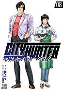 今日からCITY HUNTER(8)