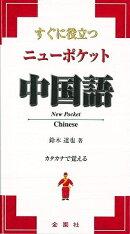 【バーゲン本】すぐに役立つニューポケット中国語