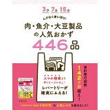 肉・魚介・大豆製品の人気おかず446品