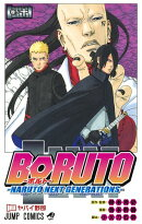 BORUTO-ボルトー 10 -NARUTO NEXT GENERATIONS-