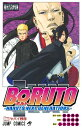 BORUTO-ボルトー 10 -NARUTO NEXT GENERATIONS- (ジャンプコミックス) [ 池本 幹雄 ]