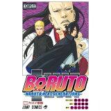 BORUTO-NARUTO NEXT GENERATIONS-(巻ノ十) ヤバイ野郎 (ジャンプコミックス)