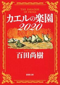カエルの楽園2020 (新潮文庫) [ 百田 尚樹 ]