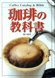 珈琲の教科書 [ 堀口俊英 ]