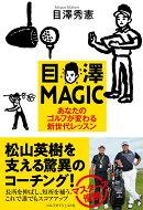 目澤 MAGIC 〜あなたのゴルフが変わる 新世代レッスン〜