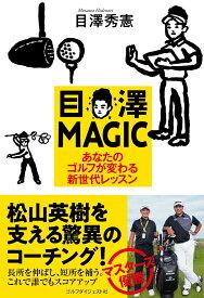 目澤 MAGIC ~あなたのゴルフが変わる 新世代レッスン~ [ 目澤秀憲 ]