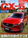 新型CX-5のすべて MAZDA CX-5 スマホやパソコンで観られる電 (モーターファン別冊)