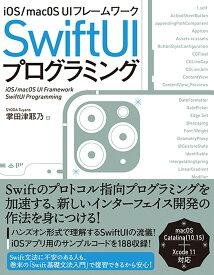 iOS/macOS UI フレームワークSwiftUIプログラミング [ 掌田津耶乃 ]