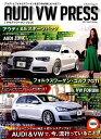 AUDI VW PRESS(Vol.2(2017 Wint) アウディとフォルクスワーゲンを思う存分楽しむマガジ 最新チューニングから純正+αドレスアップまでA...