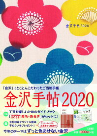 金沢手帖2020 [ 金沢手帖編集部 ]