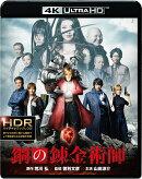 鋼の錬金術師(4K ULTRA HD&ブルーレイセット)(2枚組)【4K ULTRA HD】