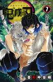 鬼滅の刃(7) (ジャンプコミックス)
