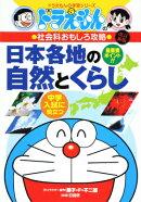 日本各地の自然とくらし改訂新版