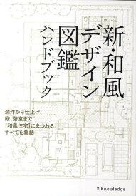 新・和風デザイン図鑑ハンドブック 造作から仕上げ、庭、茶室まで〈和風住宅〉にまつわる