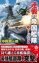 逆襲の帝国艦隊[2]マーシャル大海戦