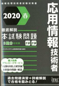 応用情報技術者徹底解説本試験問題(2020春)