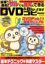 簡単!無料!サルでも確実にできるDVD&Blu-rayコピー (メディアックスMOOK)