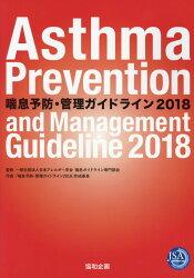 喘息予防・管理ガイドライン(2018)