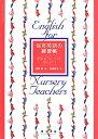 保育英語の練習帳 単語&フレーズを覚えよう! [ 宮田学 ]