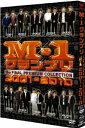 M-1グランプリ the FINAL PREMIUM COLLECTION 2001-2010 [ (バラエティ) ]