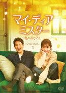 マイ・ディア・ミスター 〜私のおじさん〜 DVD-BOX1